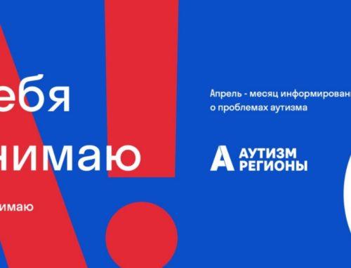 Апрель — месяц информирования о проблемах аутизма